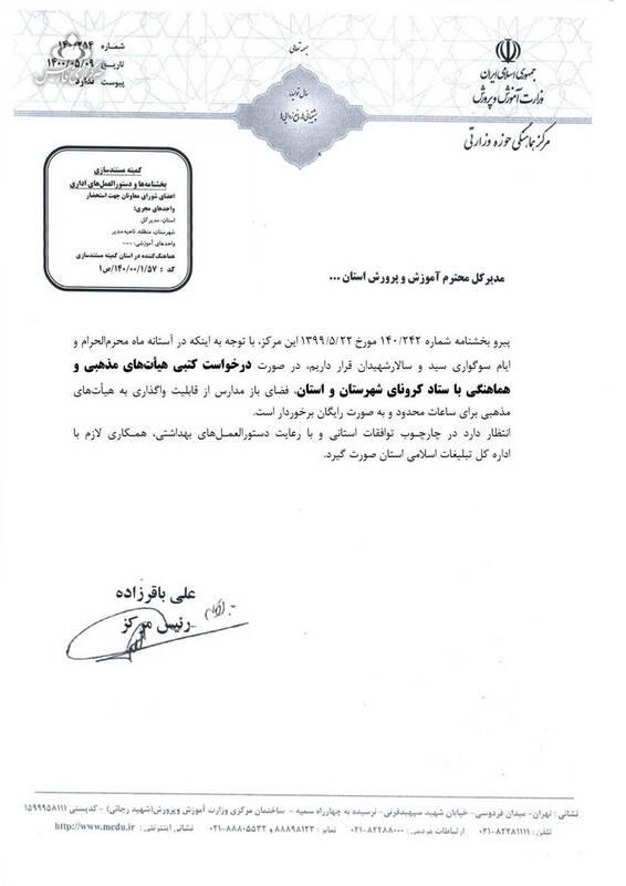 ابلاغ مجوز استفاده هیأتهای مذهبی از فضای مدارس +سند