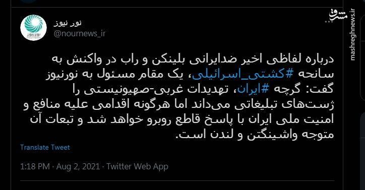 هشدار درباره ماجراجویی رژیم صهیونیستی و آمریکا علیه ایران