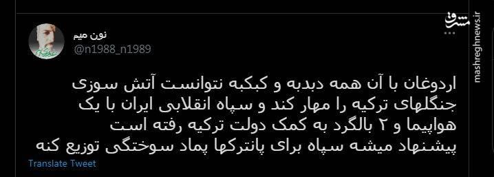 هواپیمای ایران پماد سوختگی هم توزیع کنه لطفا!
