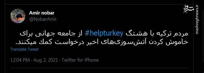 درخواست کمک مردم ترکیه از جامعه جهانی