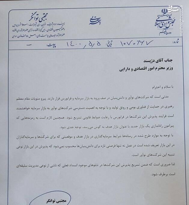 اعتراض نماینده مجلس به یک فرآیند بورسی+ سند
