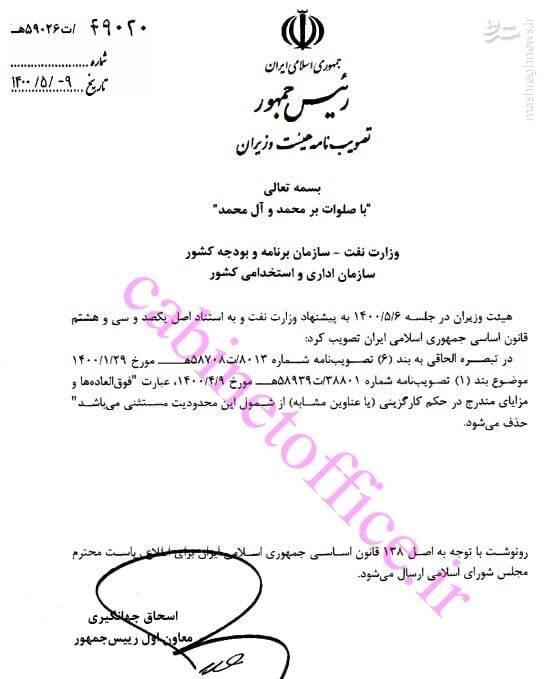 عقبنشینی دولت از مصوبه جنجالی حقوقهای نجومی