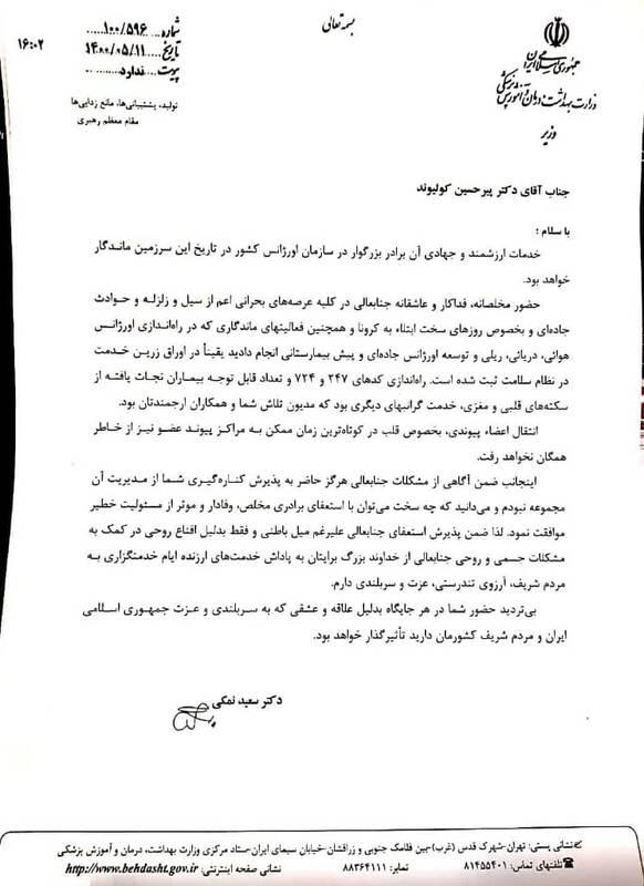 رئیس سازمان اورژانس کشور استعفا کرد