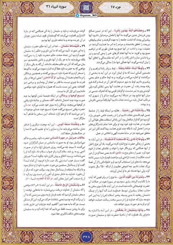 """شروع صبح با """"قرآن کریم""""؛ صفحه ۳۲۸+صوت"""