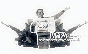 فیلم/نبرد در شرق بصره