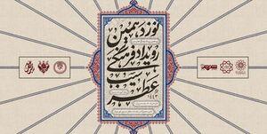 برگزاری نوزدهمین نمایشگاه «عطر سیب و شمیم حسینی» در تهران