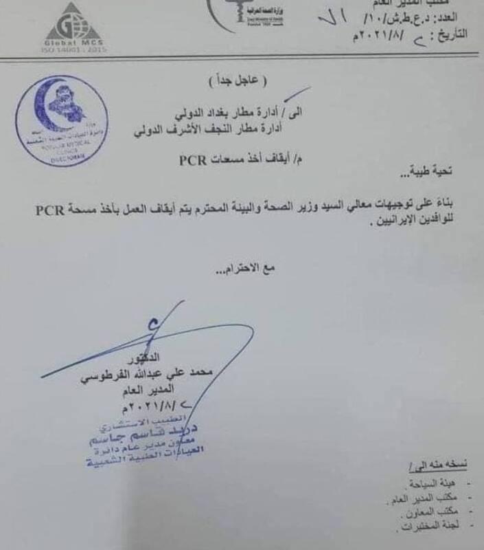 آزمایش کرونا از زائران ایرانی در فرودگاه بغداد و نجف لغو شد +سند