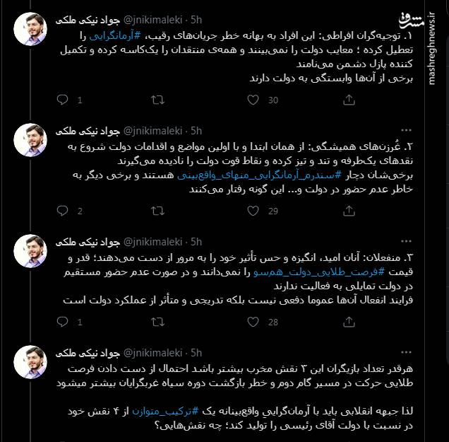 نسبت جبهه انقلابی با دولت رئیسی چیست؟