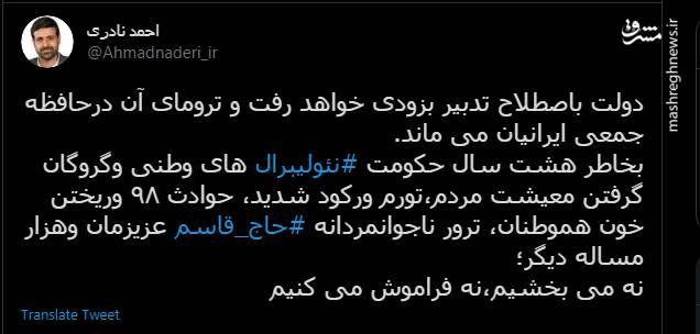 توییت صریح یک نماینده مجلس درباره ترومای دولت روحانی