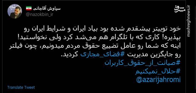 خود توییتر میخواست بیاد ایران+ فیلم