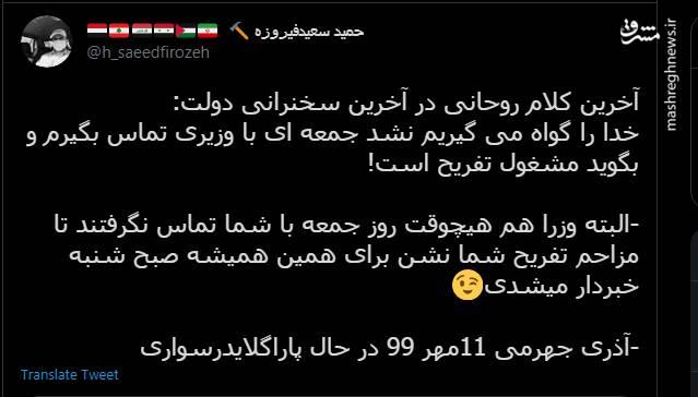 وزیر روحانی روز جمعه در حال پاراگلایدر سواری!+ فیلم