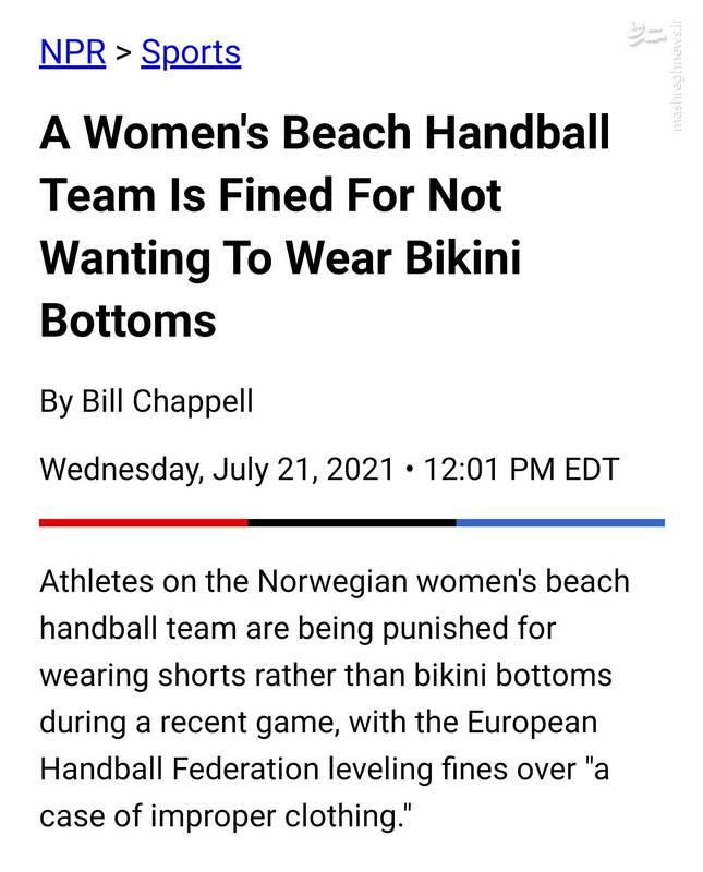 جریمه زنان هندبال ساحلی نروژ به خاطر مقداری لباس پوشیدهتر!