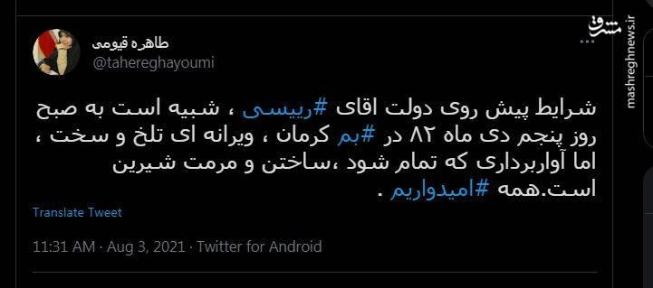 امیدواری طاهره قیومی به دولت رئیسی