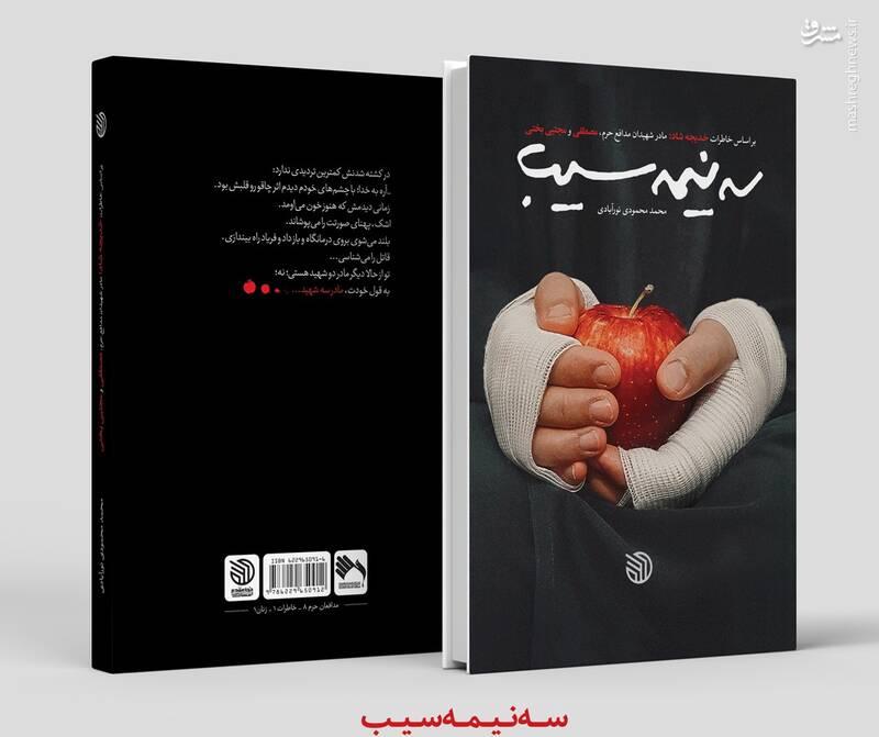 کتاب «سه نیمه سیب»،روایت دو عاشق