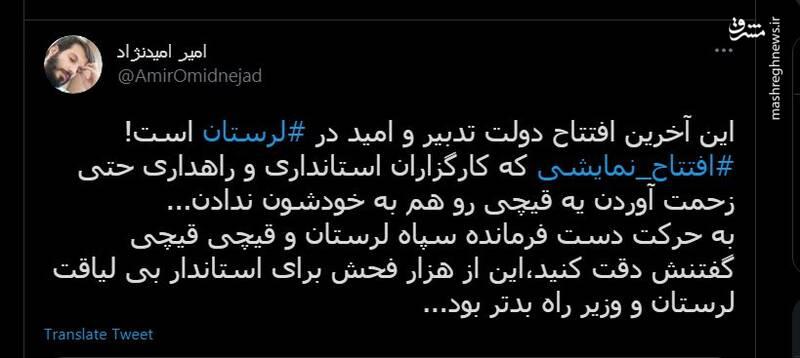 ماجرای آخرین افتتاح دولت روحانی در لرستان+ فیلم