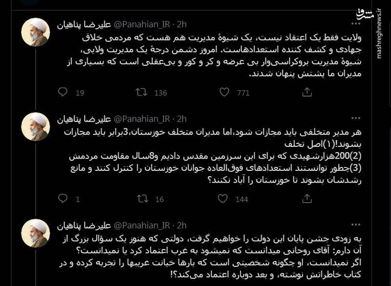 نظر پناهیان درباره شیوه مجازات مدیران متخلف خوزستان
