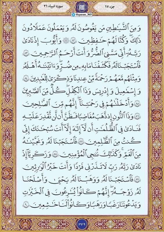 """شروع صبح با """"قرآن کریم""""؛ صفحه ۳۲۹+صوت"""