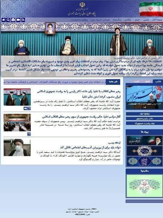 محتوای سایت ریاست جمهوری تغییر کرد +عکس