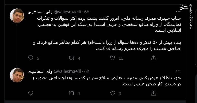 انتقاد رئیس کمیسیون اجتماعی مجلس از مرتضی حیدری