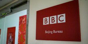 سوتی جدید بیبیسی فارسی درباره طالبان