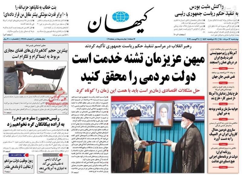 صفحه نخست روزنامههای چهارشنبه ۱۳ مرداد