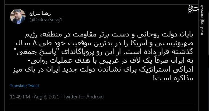 """پایان دولت روحانی و لافی به نام """"پاسخ جمعی"""""""