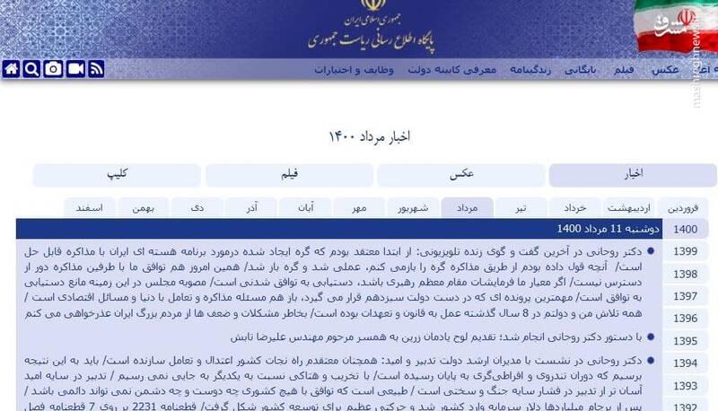 درس اخلاق تیم رسانهای رئیسی به دولت روحانی