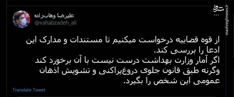 واکنش مشاور وزیر بهداشت به ادعای تاج زاده