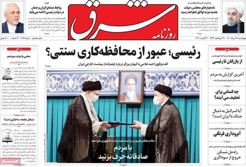 مردم در آینده به دوران روحانی حسرت خواهند خورد/ دولت رئیسی نباید مشکلات را به دولت قبل حواله دهد