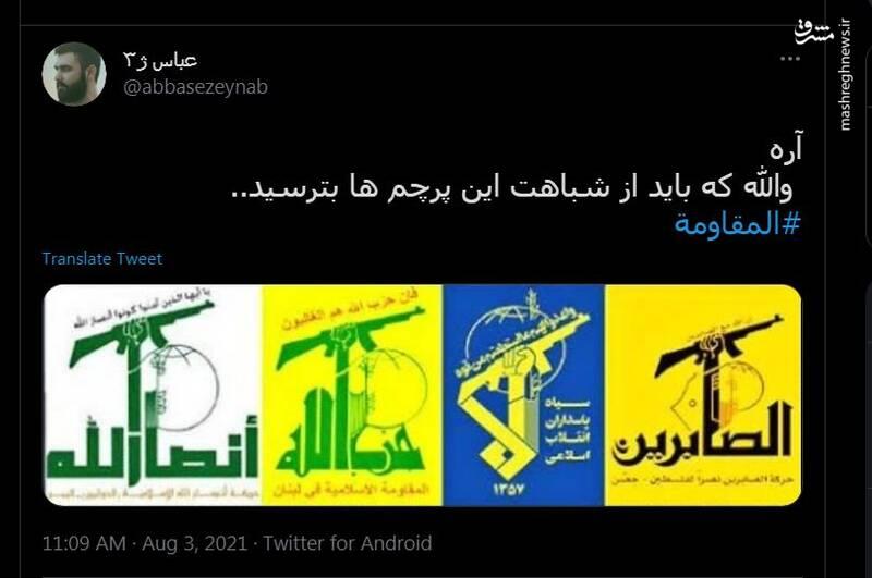 باید از شباهت این پرچم ها بترسید