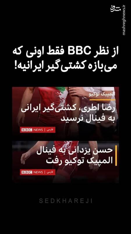 از نظر BBC فقط اونی که میبازه کشتیگیر ایرانیه!