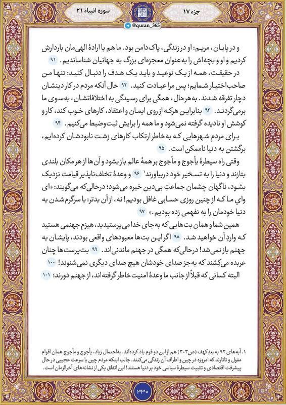 """شروع صبح با """"قرآن کریم""""؛ صفحه ۳۳۰+صوت"""