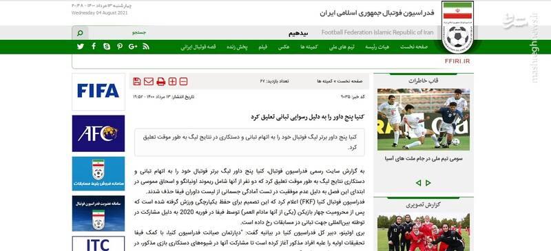 خبر عجیب سایت فدراسیون فوتبال! + عکس