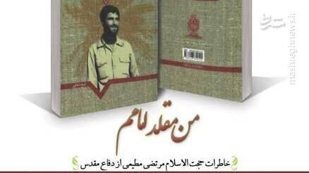 آشنایی با نماینده جدید ولی فقیه در استان سمنان