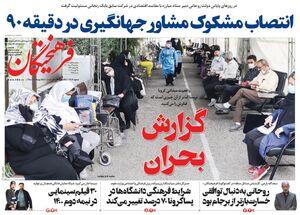 عکس/ صفحه نخست روزنامههای پنجشنبه ۱۴ مرداد
