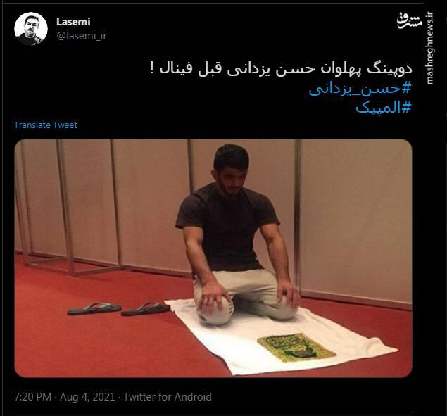 دوپینگ حسن یزدانی قبل فینال!+ عکس