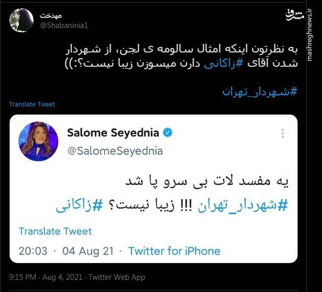 سوختن مجری بهایی شبکه منوتو از شهردار شدن زاکانی