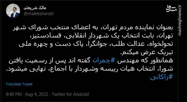 تبریک نماینده تهران به شورای شهر