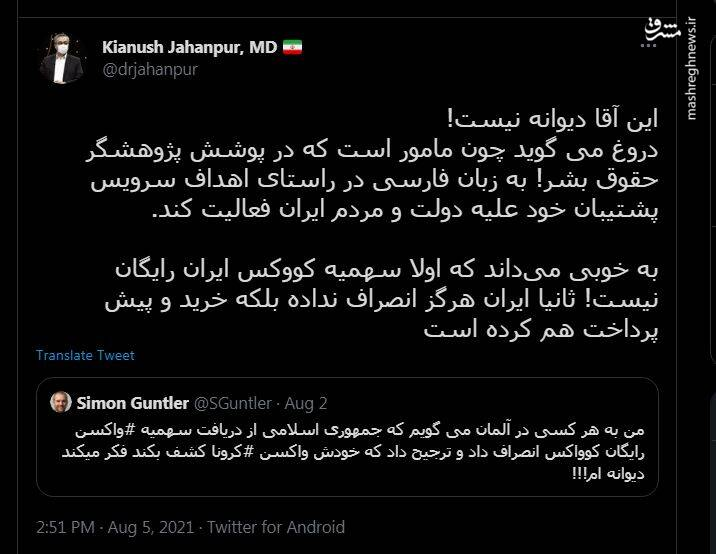 ایران از خرید سهمیه واکسن کووکس خود انصراف نداده است