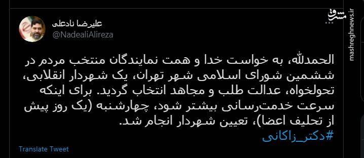 دختر حاج قاسم به شهردار شدن زاکانی رای داد