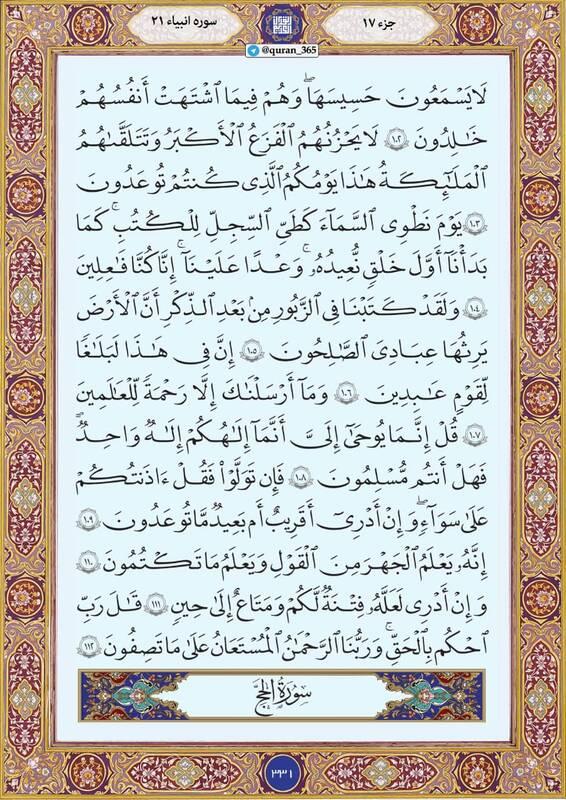 """شروع صبح با """"قرآن کریم""""؛ صفحه ۳۳۱+صوت"""