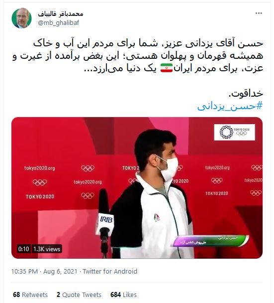قالیباف: حسن یزدانی همیشه برای مردم قهرمان و پهلوان است