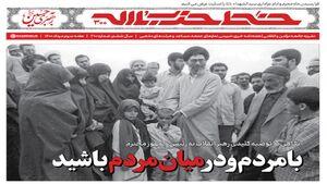خط حزبالله ۳۰۰ / با مردم و در میان مردم باشید