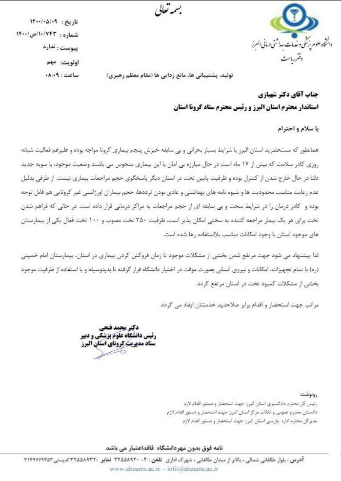 توضیحات وزارت بهداشت درباره بلااستفاده ماندن تخت و تجهیزات بیمارستان امام(ره) کرج  +سند