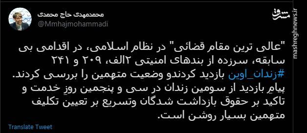 نظر رئیس سازمان زندان ها درباره بازدید سرزده اژه ای