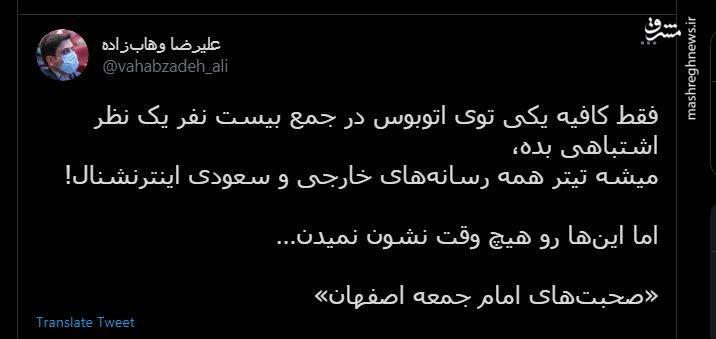 این سخنان امام جمعه اصفهان رو نشون میدن؟+ فیلم