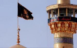پرچم عزای حسینی بر گنبد حرم امام رضا(ع) برافراشته شد
