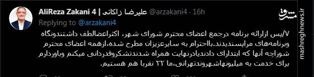 صفر تا صد ماجرای شهردار شدن زاکانی در تهران