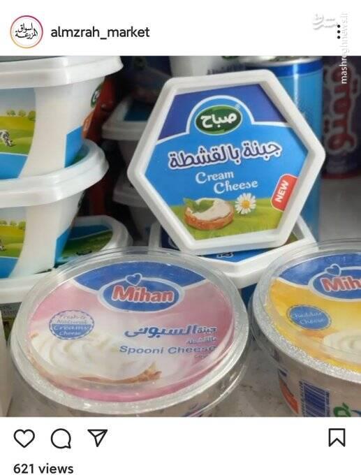 علاقه بحرینی ها به محصولات غذایی و بهداشتی ایرانی