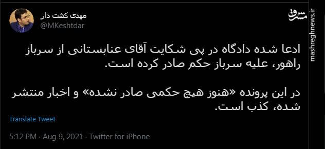 هیچ حکمی علیه سرباز ماجرای عنابستانی صادر نشده است